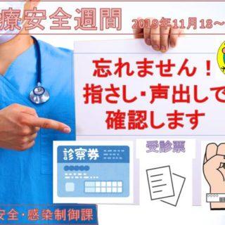 足助病院診療科・部門紹介紹介